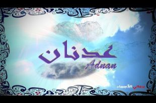 صوره معنى اسم عدنان , صفات حاملة اسم عدنان بالتفصيل