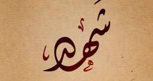 صورة صور شهد , صفات اسم شهد