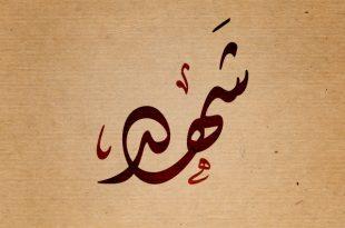 صوره صور شهد , صفات اسم شهد