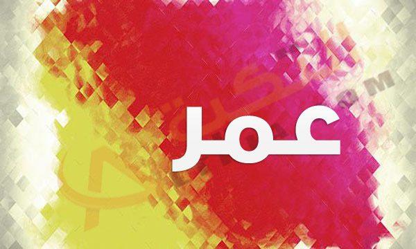 صور صور اسم عمر , عمر اجمل اسماء الاولاد