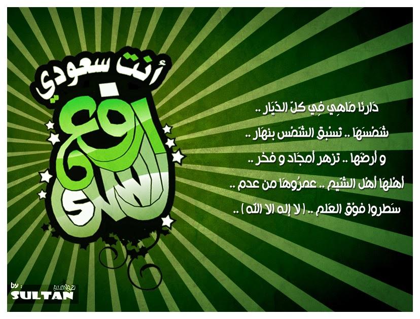 بالصور صور سعوديه , المملكة العربية السعوديه 1159 3