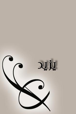 بالصور صور اسم يزيد , يزيد من اجمل الاسماء 1176 1