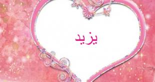صوره صور اسم يزيد , يزيد من اجمل الاسماء
