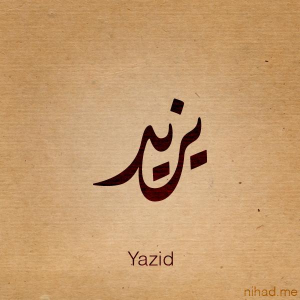 بالصور صور اسم يزيد , يزيد من اجمل الاسماء 1176 3
