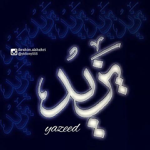 بالصور صور اسم يزيد , يزيد من اجمل الاسماء 1176 4