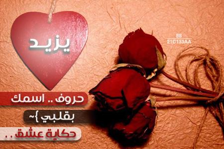بالصور صور اسم يزيد , يزيد من اجمل الاسماء 1176 6