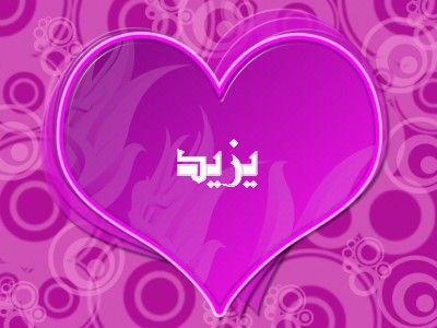 بالصور صور اسم يزيد , يزيد من اجمل الاسماء 1176 7