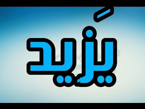 صورة صور اسم يزيد , يزيد من اجمل الاسماء