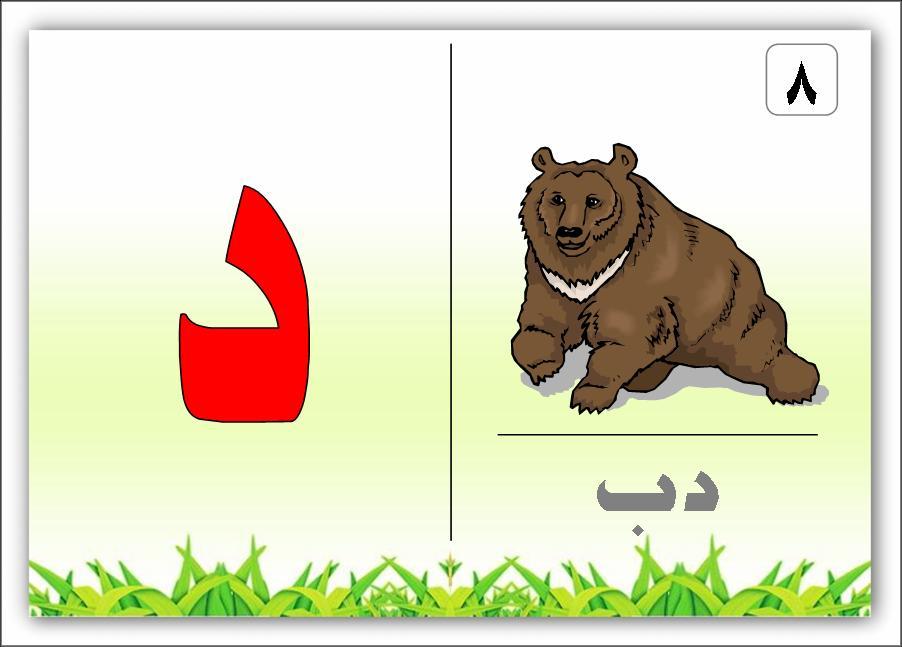 صوره صور حرف د , كيف تعلمي ابنك الحروف