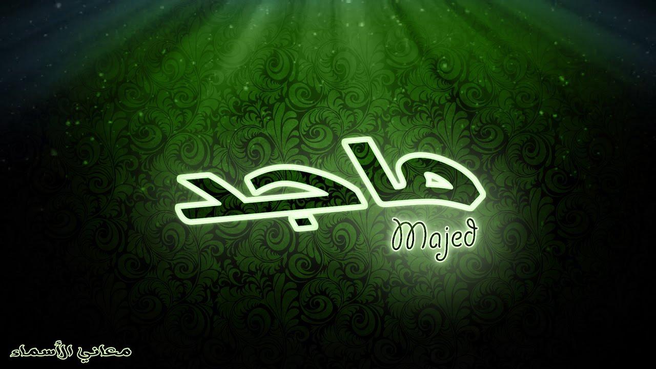 بالصور صور اسم ماجد , اجدد واجمل خلفيات ماجد 1334 2