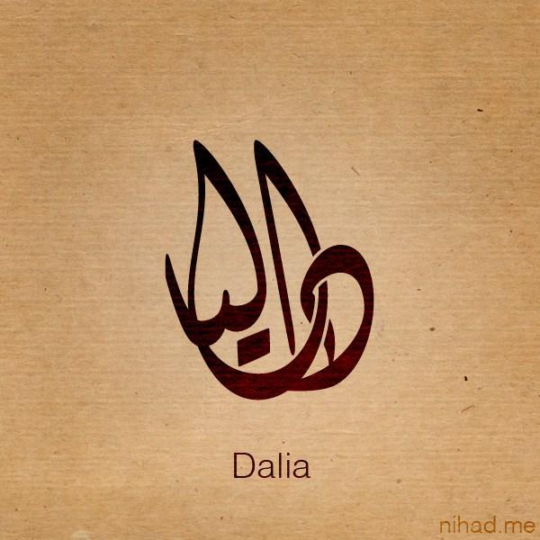 بالصور صور اسم داليا , صفات اسم داليا 1369 1