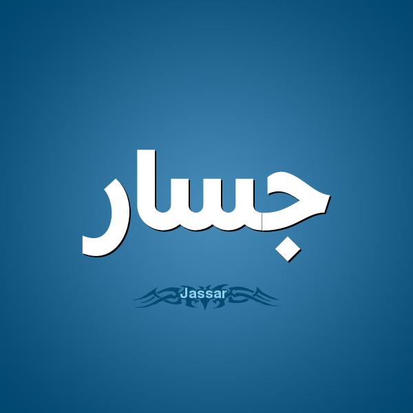 بالصور معنى اسم جسار , اسماء اولاد ٢٠١٨ 3919 1