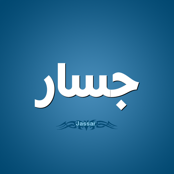 صور معنى اسم جسار , اسماء اولاد ٢٠١٨