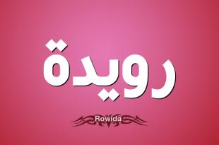 صورة معنى اسم رويدة , هل اسم رويدة من الاسماء المذكورة في القراءن