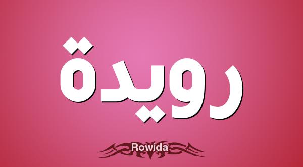 صور معنى اسم رويدة , هل اسم رويدة من الاسماء المذكورة في القراءن