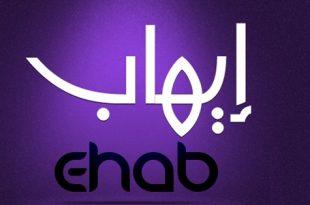 صوره معنى اسم ايهاب , تعالي تعرفي معني اسم ابنك