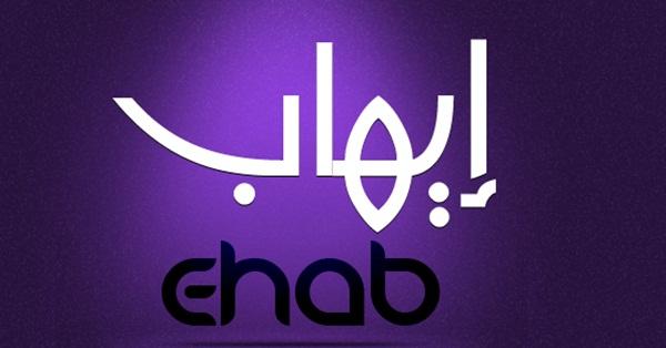 صورة معنى اسم ايهاب , تعالي تعرفي معني اسم ابنك