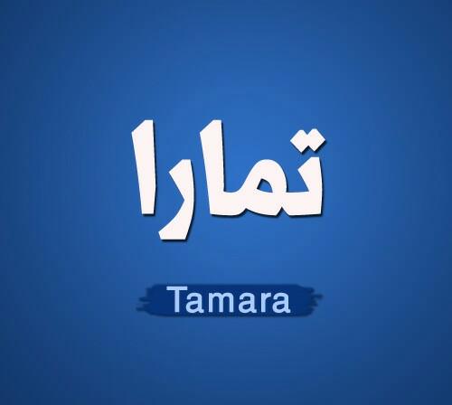 صورة معنى اسم تمارا , هل اسم تمارا من الاسماء المحبب تسميتها