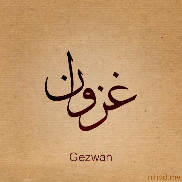 صورة معنى اسم غزوان , اسم غزوان في القاموس العربي