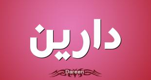 معنى اسم دارين , اسماء علي الموضة ومعانيها