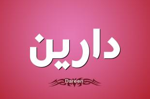 صوره معنى اسم دارين , اسماء علي الموضة ومعانيها