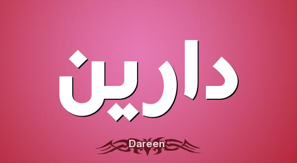 صور معنى اسم دارين , اسماء علي الموضة ومعانيها