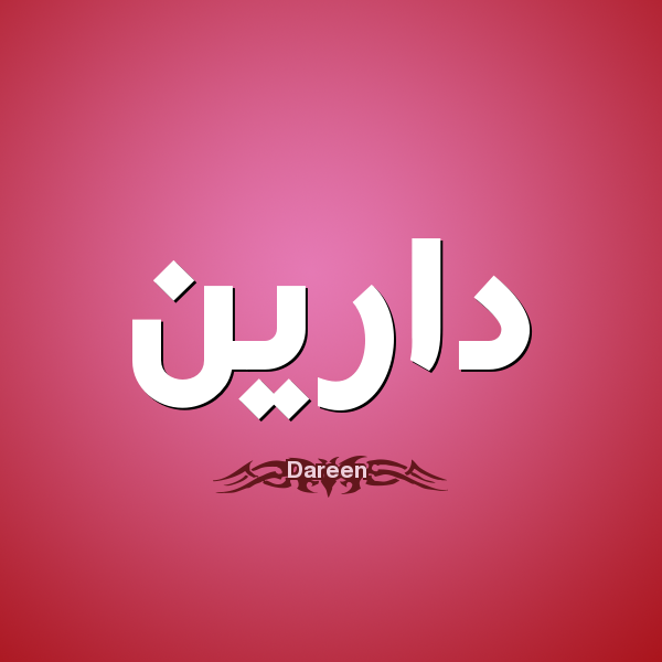 صورة معنى اسم دارين , اسماء علي الموضة ومعانيها