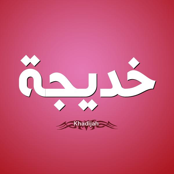 بالصور معنى اسم خديجة , معنى اسم زوجة الرسول خديجة 4018