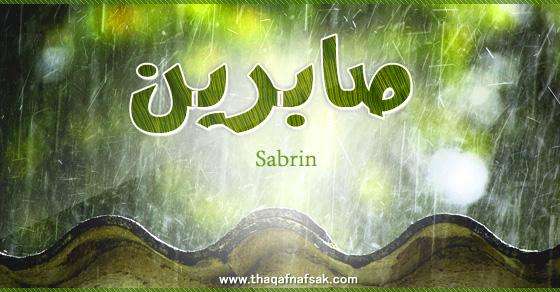 صور معنى اسم صابرين , اسم صابرين ومعناه