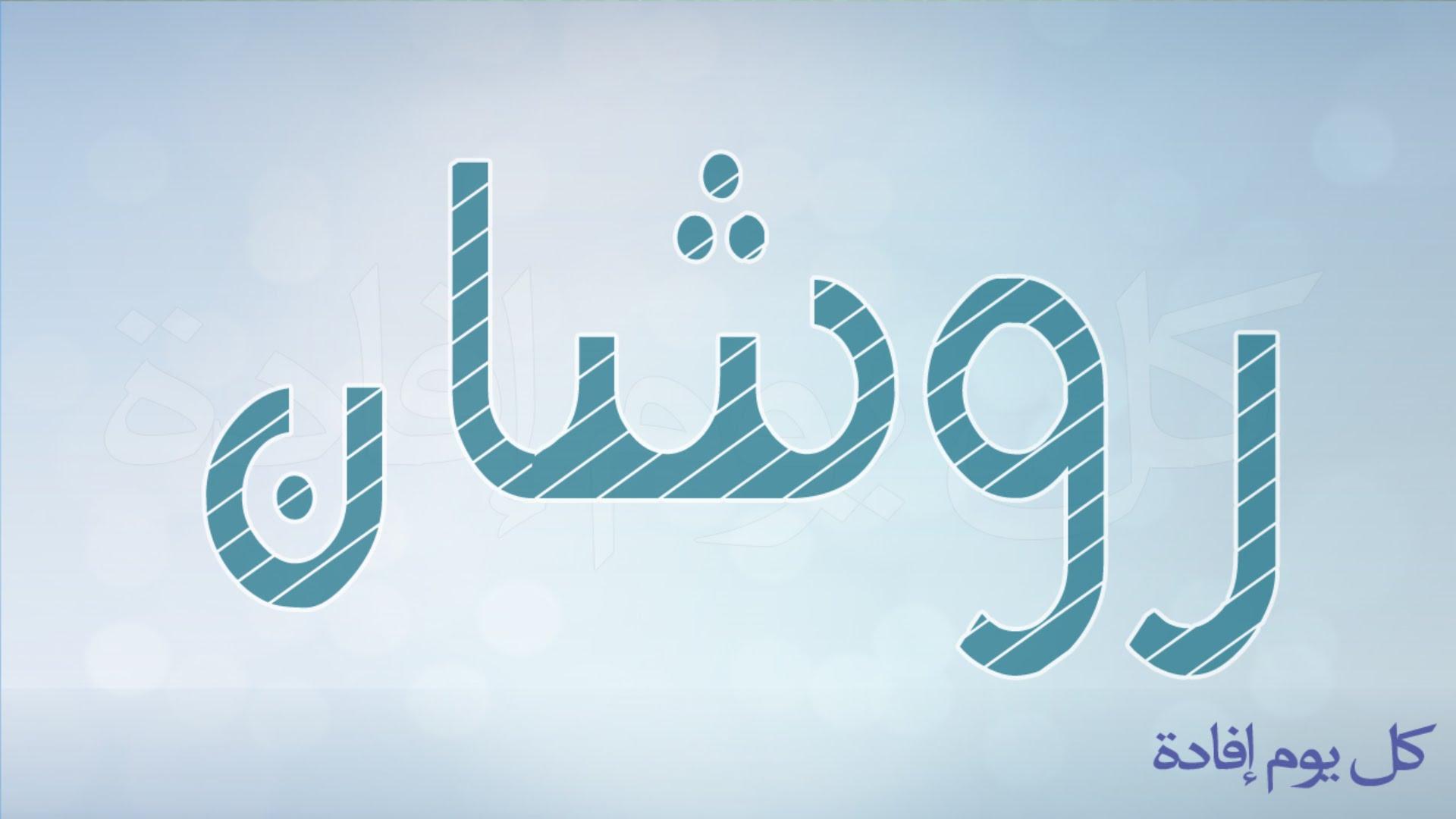 صوره معنى اسم روشان , الاسم الفارسي روشان ومعناه