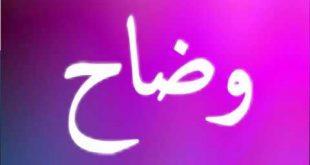 صورة معنى اسم وضاح , معنى اسم وضاح في قاموس معاني الاسماء