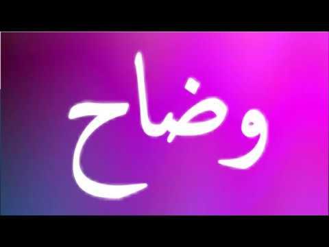 صوره معنى اسم وضاح , معنى اسم وضاح في قاموس معاني الاسماء