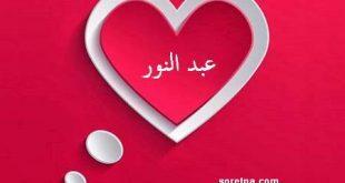 صورة معنى اسم عبد النور , اسم عبد النور في القاموس العربي