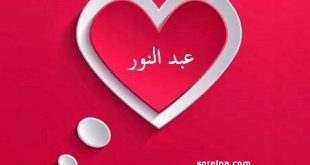 صور معنى اسم عبد النور , اسم عبد النور في القاموس العربي