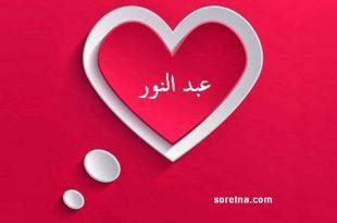 صوره معنى اسم عبد النور , اسم عبد النور في القاموس العربي