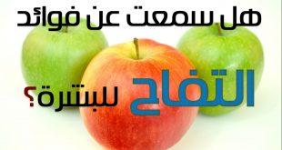 فوائد التفاح للبشرة , فوائد التفاح للوجه