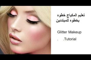 بالصور دورة تعليم المكياج , تعليم المكياج makeup بالفيديو 7070 2 310x205