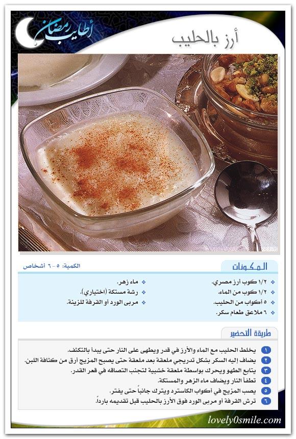 بالصور حلويات رمضانية سهلة بالصور , حلويات شهر رمضان المبارك بالصور 8038 1