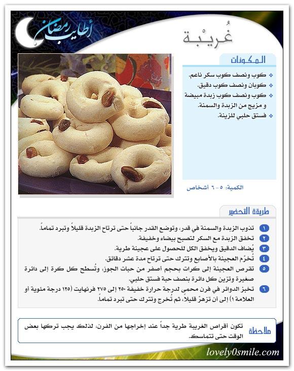 بالصور حلويات رمضانية سهلة بالصور , حلويات شهر رمضان المبارك بالصور 8038 2