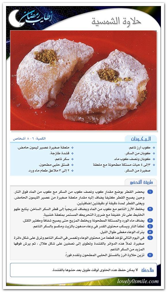 بالصور حلويات رمضانية سهلة بالصور , حلويات شهر رمضان المبارك بالصور 8038 3