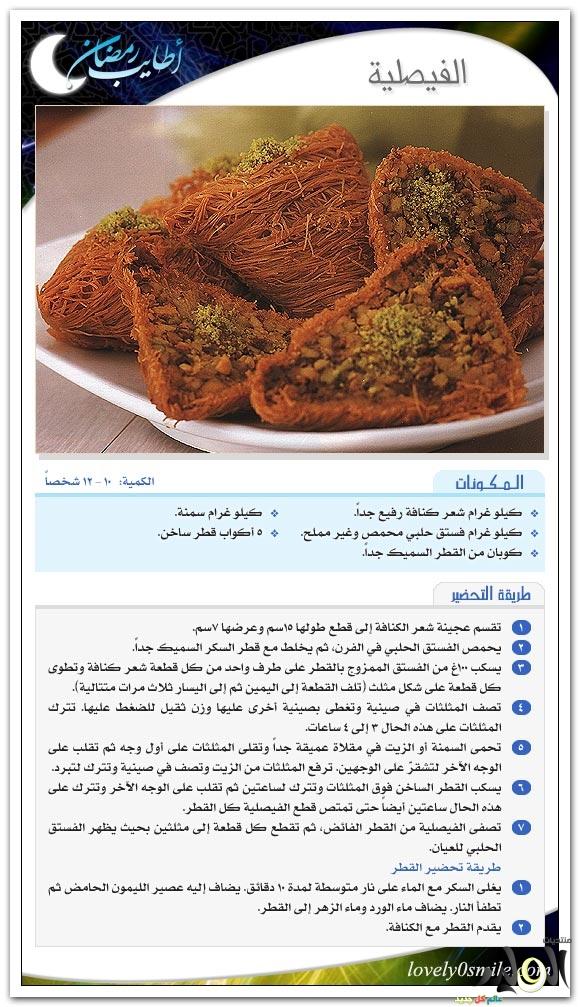 بالصور حلويات رمضانية سهلة بالصور , حلويات شهر رمضان المبارك بالصور 8038 4