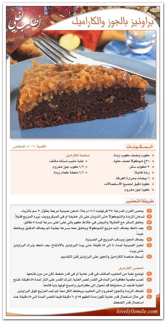 بالصور حلويات رمضانية سهلة بالصور , حلويات شهر رمضان المبارك بالصور 8038 7