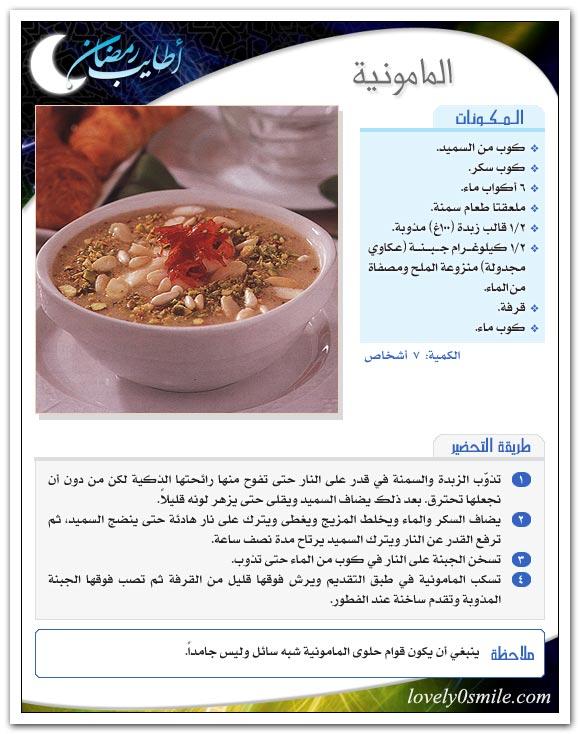 بالصور حلويات رمضانية سهلة بالصور , حلويات شهر رمضان المبارك بالصور 8038 8