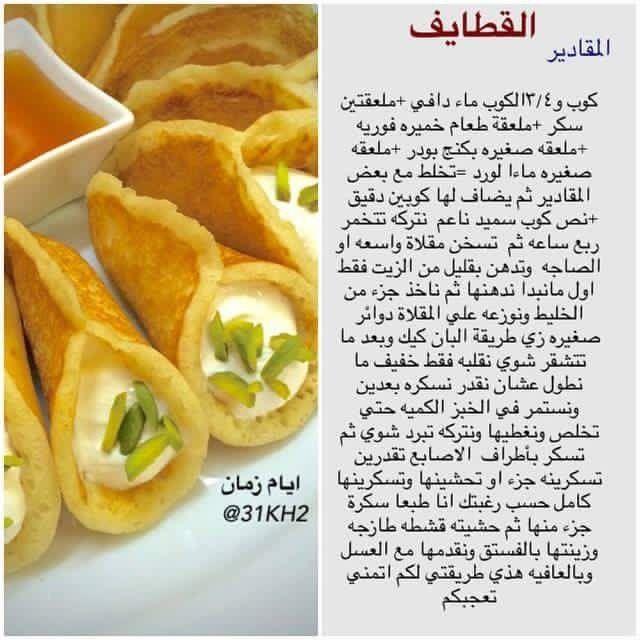 صوره حلويات رمضانية سهلة بالصور , حلويات شهر رمضان المبارك بالصور