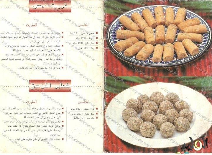 صوره حلويات تونسية بالصور , احلى حلويات دولة تونس