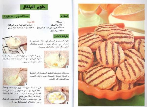بالصور حلويات تونسية بالصور , احلى حلويات دولة تونس 8061 2