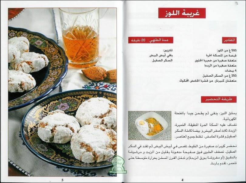 بالصور حلويات تونسية بالصور , احلى حلويات دولة تونس 8061 3