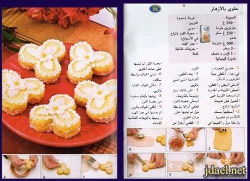بالصور حلويات تونسية بالصور , احلى حلويات دولة تونس 8061 5