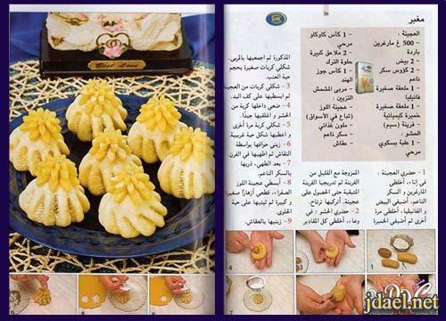 بالصور حلويات تونسية بالصور , احلى حلويات دولة تونس 8061 6