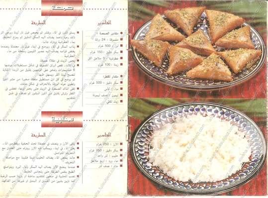 بالصور حلويات تونسية بالصور , احلى حلويات دولة تونس 8061